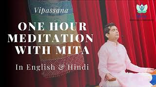 One Hour Meditation with Mita