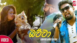 the-bauwa-song-gayashan-dinu