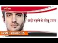 जल्दी दाढ़ी बढ़ाने के घरेलु उपाय | How To Grow Beard Faster Naturally In Hindi | Live Vedic