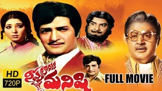 Nippulanti Manishi Full Length Telugu Movie || NTR, Satyanarayana, Latha Sethupathi