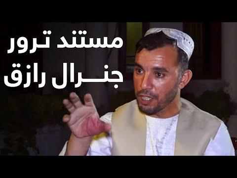 مستند ترور جنرال عبدالرازق
