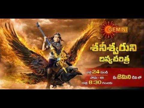 Shaneeshwaruni Divya Charitra Telugu Serial Thankyou