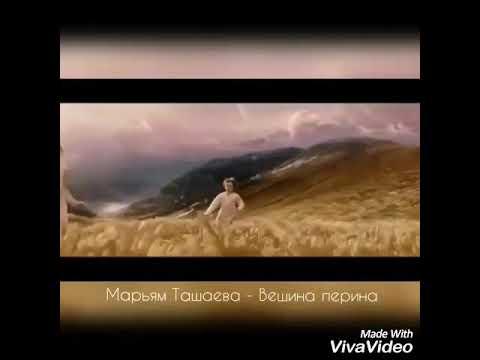 Марьям Ташаева - Вешина Лерина