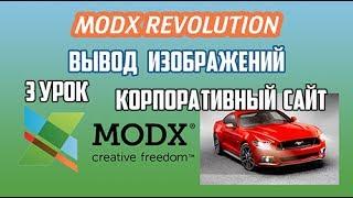 3 урок Корпоративный сайт на MODX Revolution. Вывод изображений слайдера через TV поля, ТВ на MODX