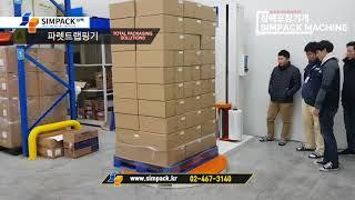 랩핑기,파레트랩핑기-심팩포장기계(SIMPACK)