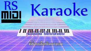 ขวัญใจพี่หลวง : หลวงไก่ อาร์สยาม [ Karaoke คาราโอเกะ ]
