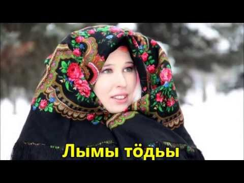 Лымы тӧдьы (White snow) - Udmurt folk song