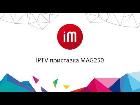 IPTV приставка MAG250
