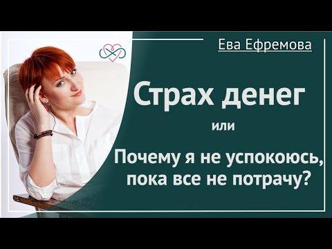 """Что значит """"страх денег""""? (рассказывает Ева Ефремова)"""