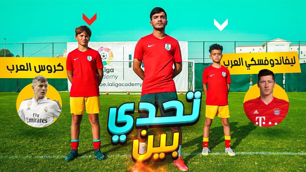 ليفاندوفسكي المصري ضد كروس العرب !! | من سيحقق المركز الثالث في البطولة 😱
