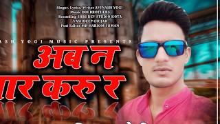 Haryanvi styile में // singer Avinash Yogi का // अब न प्यार करू र  // ab n pyar karu r 2020