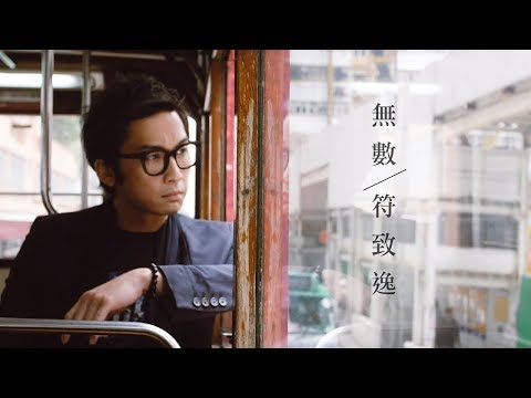 Adrian Fu 符致逸 - 《無數》MV