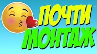 НУ ПОЧТИ МОНТАЖ