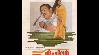 Apoorvam Chilar | Full Length Malayalam Movie | Jagathi Sreekumar, Parvathi