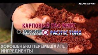 Карповый ПВА микс CCMOORE Pacific Tuna (русская озвучка)