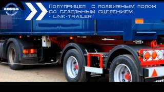 VTS 01 2(Компания Bodex является одним из лидеров среди производителей прицепной техники в Европе. Завод по производс..., 2013-09-06T09:47:18.000Z)