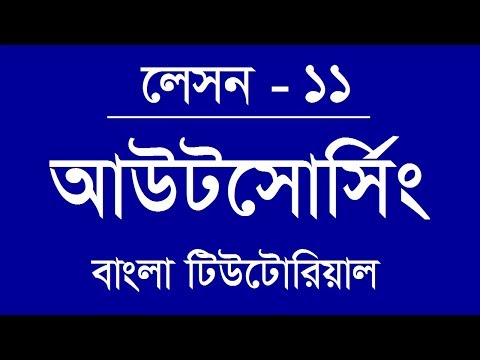 13. Upwork Odesk Bangla Tutorial Lesson 13, How to Transfer Outsourcing job Salary to Bank
