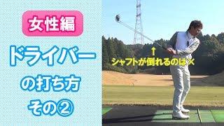 【長岡プロのゴルフレッスン】女性編 ドライバーの打ち方 その②