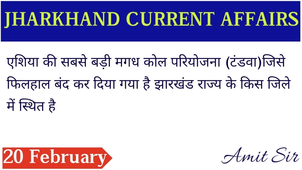 20 February Jharkhand Current Affairs | Daily Current Affairs | Current Affairs in Hindi