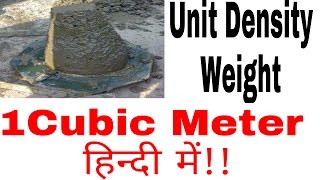 Density weight of Civil Engineering Material in 1 cubic Meter, Material Density weight