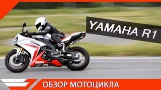 Yamaha R1 2007 | Обзор и тест-драйв от Jet00CBR(Обзоры на такие мотоциклы делать бессмысленно, потому что это мотоцикл для гонок. В гоночной сфере этот..., 2013-07-10T10:20:49.000Z)