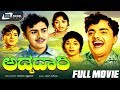 Adda Daari -- ಅಡ್ಡ ದಾರಿ|Kannada Full Movie|FEAT.Sathyavathi, Rama,