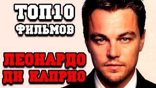 видео ТОП-10 фильмов с Леонардо Ди Каприо