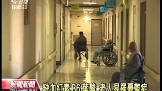 20130830 公視晚間新聞 缺血紅素 B6 葉酸 老人易罹憂鬱症