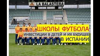 Школы Футбола в Испании инвестиции в детей