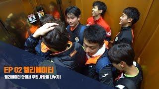 [강원FC] 울산전지훈련 EP02. 엘리베이터 안에서