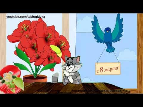 С 8 МАРТА  Шуточное Поздравление#8марта - Лучшие видео поздравления в ютубе (в высоком качестве)!