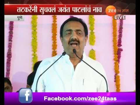 Pune NCP leader Jayant Patil On His Name Announce As A State NCP Chief