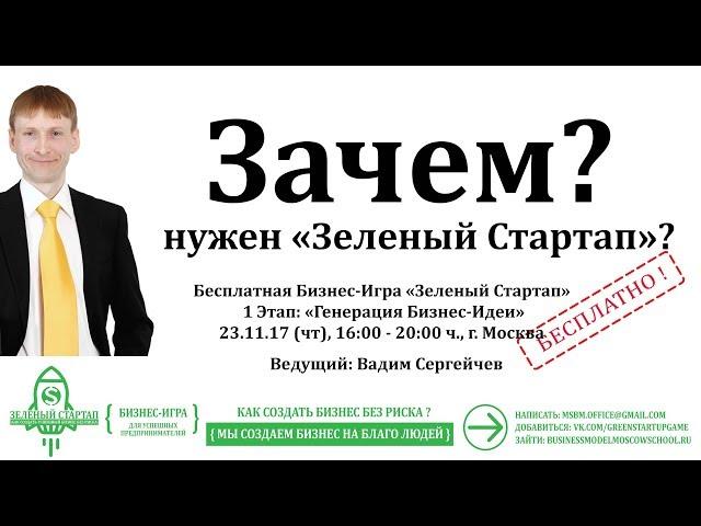 ЗАЧЕМ НУЖНА БИЗНЕС-ИГРА ЗЕЛЕНЫЙ СТАРТАП ? - 1 ЭТАП - КАК СОЗДАТЬ ЗЕЛЕНЫЙ СТАРТАП - GREENSTARTUPGAME