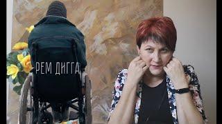 Реакция Рем Дигга - Когда Нибудь от УЧИТЕЛЯ МУЗЫКИ.