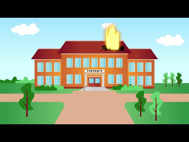Безбедност во училишта
