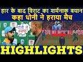 हार के बाद विराट का शर्मनाक बयान,धोनी को बताया हार का कारण | South Africa Beat India T-20 Highlights