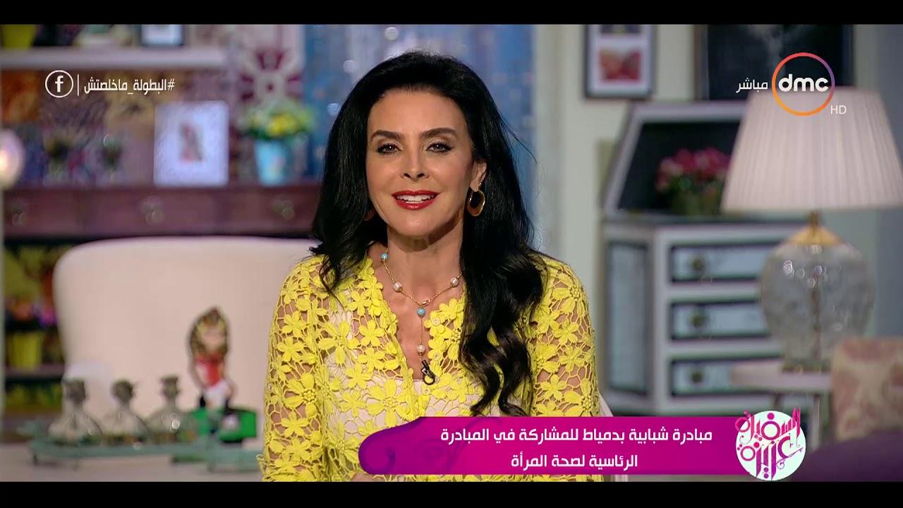 dmc:السفيرة عزيزة - مبادرة شبابية بدمياط للمشاركة في المبادرة الرئاسية لصحة المرأة