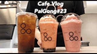 [vlog]음료제조영상/카페영상/코코넛펄🥥/조용한영상/잠안올때보는영상/조용히업로드/밀크티매장/팔공티