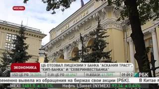 ЦБ отозвал лицензии у КБ Аскания Траст, КИП Банка и Северинвестбанка(, 2014-08-08T07:52:01.000Z)