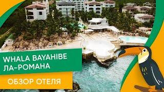 Whala Bayahibe 4 доминикана - самый НОВЫЙ обзор (отзыв об отеле в Ла Романа)