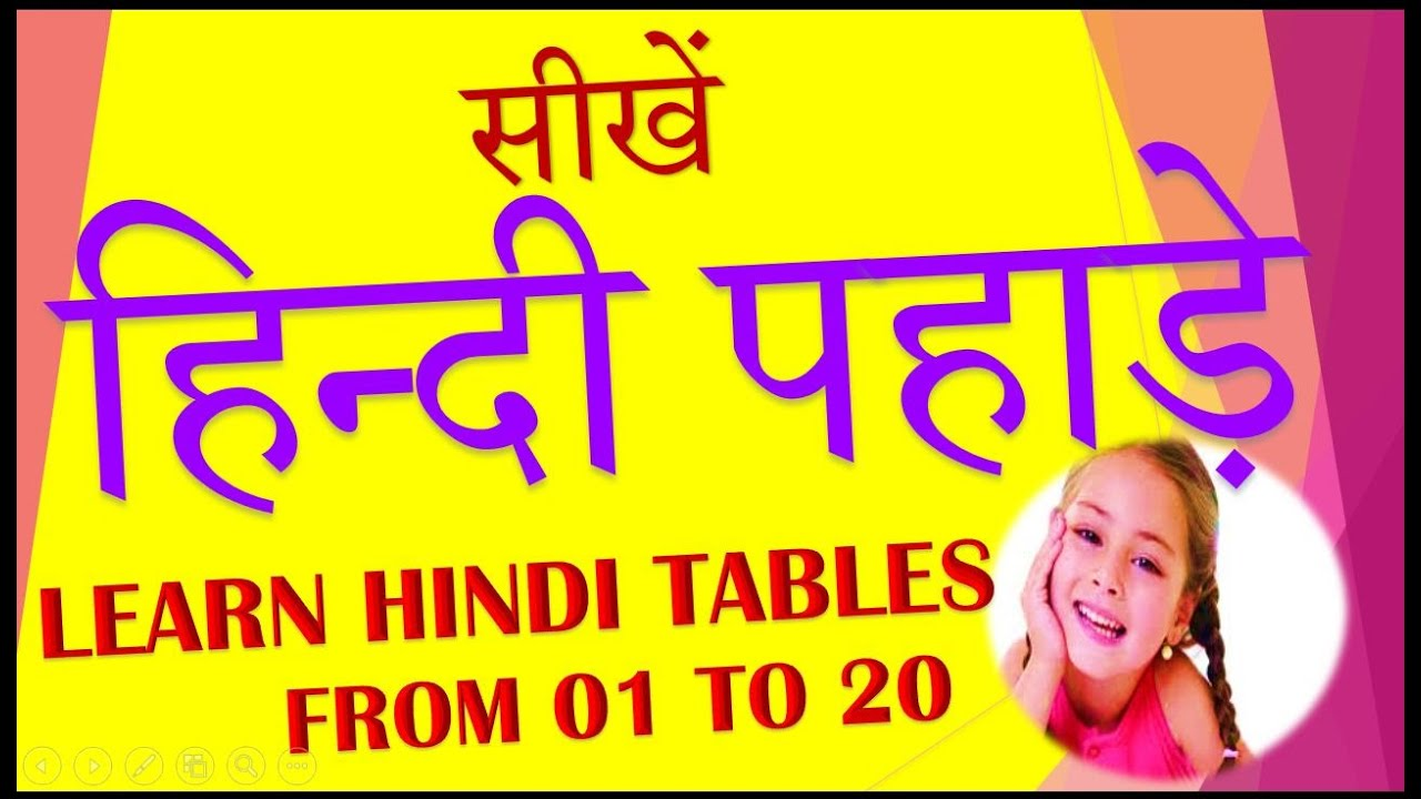 Learn hindi multiplication table youtube for 10 to 20 table