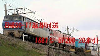 京都鉄道博物館より EH800-11返却回送