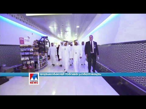 അബുദാബിയിൽ യാത്രകാർക്കായി സർവമത പ്രാർത്ഥനാകേന്ദ്രം| Abhu Dhabi Airport