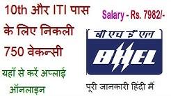 BHEL Bhopal Recruitment 2018 For ITI Trade Apprentice 750 Vacancies at www.bhelbpl.co.in or bhel.com