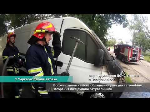 Телеканал АНТЕНА: У Черкасах палала автівка