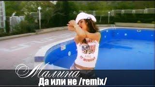 Малина - Да или не (remix) / Malina - Da ili ne