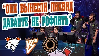 🔴 ТАКОЙ БИТВЫ НИКТО НЕ ОЖИДАЛ | Virtus.pro vs Chaos | DreamLeague Season 11