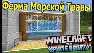 ФЕРМА ВОДОРОСЛЕЙ / МОРСКОЙ ТРАВЫ В МАЙНКРАФТ 1.13 и 1.13.1