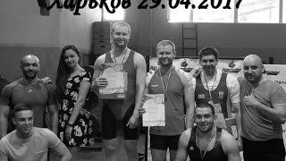 #weightlifting Чемпионат Харьковcкой области по тяжелой атлетике 29.04.2017