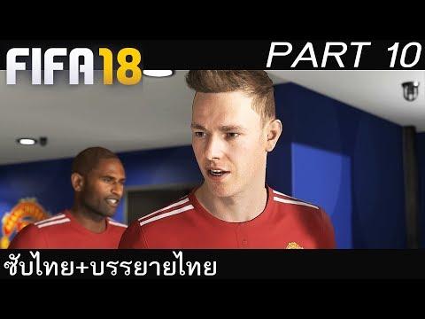 FIFA 18 (ซับไทย+พากย์ไทย) Hunter Returns : แดนนี่ วิลเลี่ยม ยอดเยี่ยมจริงๆ !! PART 10